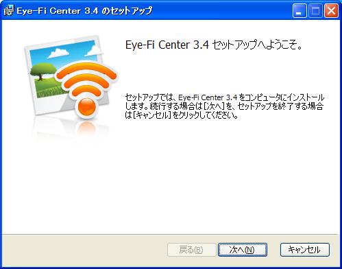 EyeFiInstall03.png