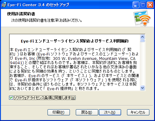 EyeFiInstall04.png