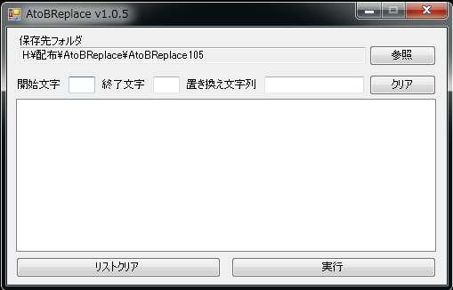 AtoBReplace105_1.jpg