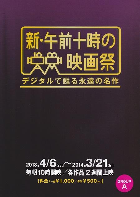 新・午前十時の映画祭5