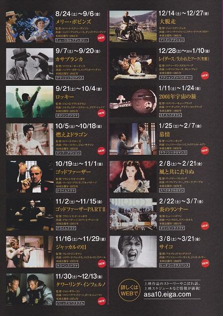 新・午前十時の映画祭7