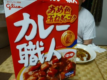 ぷりタマビーフカレー6