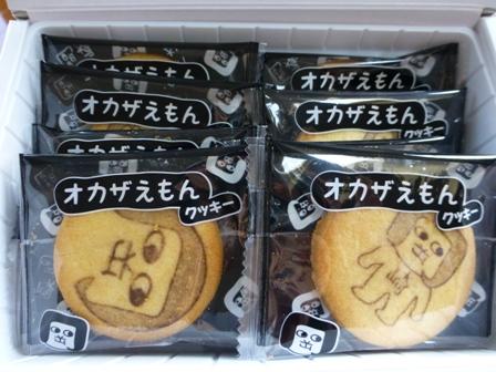 オカザえもんクッキー7