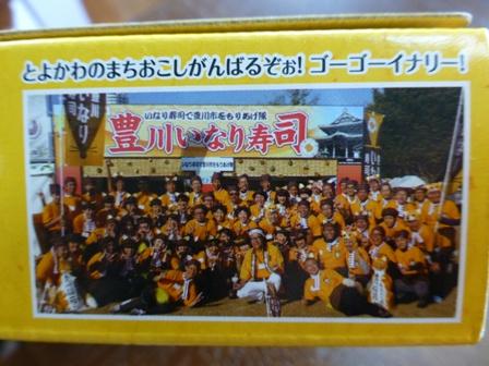 豊川いなり寿司2