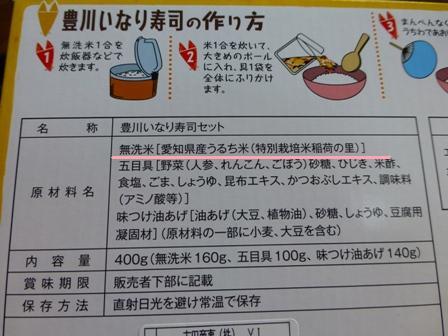 豊川いなり寿司4
