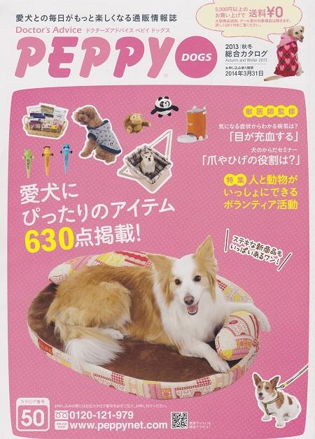 ペット用品通販 『ペピイ』2
