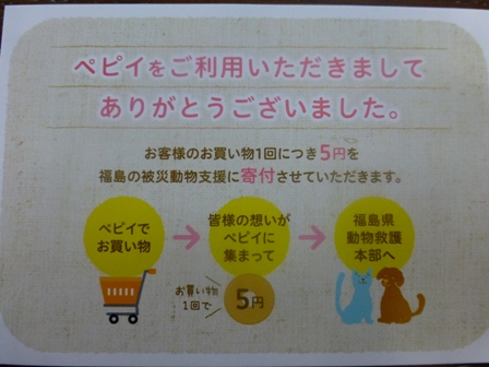 ペット用品通販 『ペピイ』6