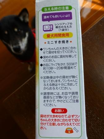 わんちゃんのミニすき焼き3