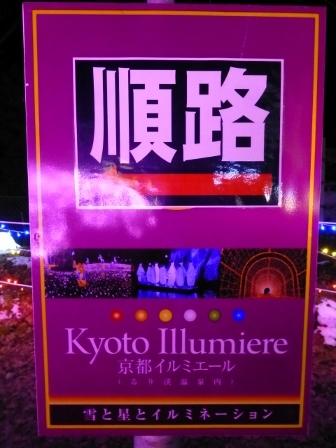 京都イルミエール19