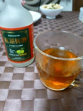 紅茶梅酒10