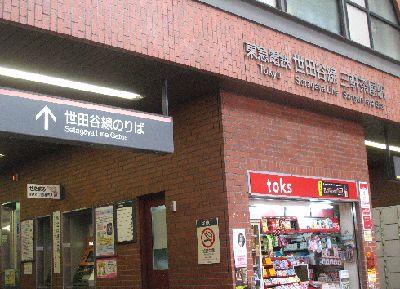 IMG_2528世田谷