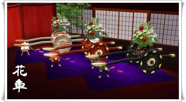 シムズ2、シムズ3、和風装飾品花車配布しました