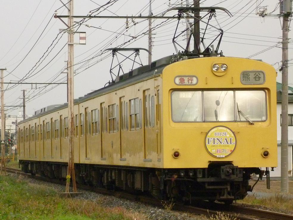 11/13 鉄道撮影記 秩父鉄道の臨時列車を撮ってきた