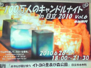 candle night☆