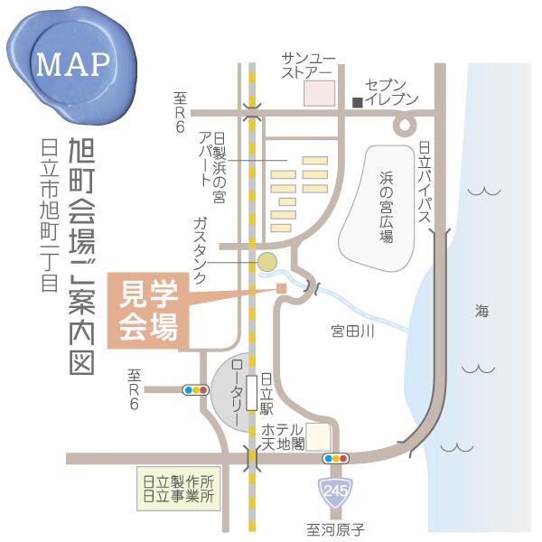 SH日立見学会地図