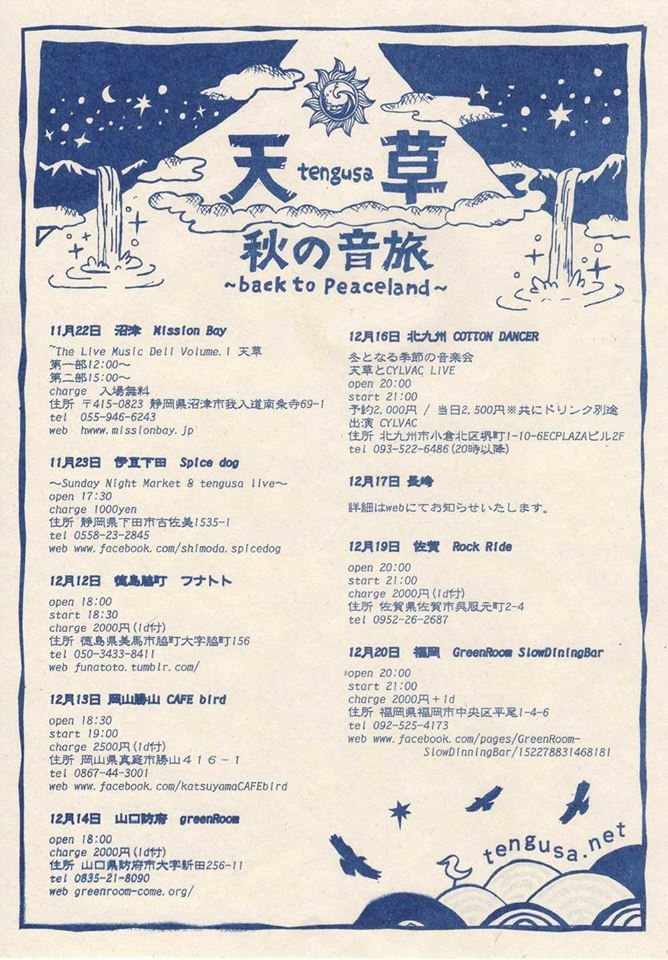 tengusa2.jpg