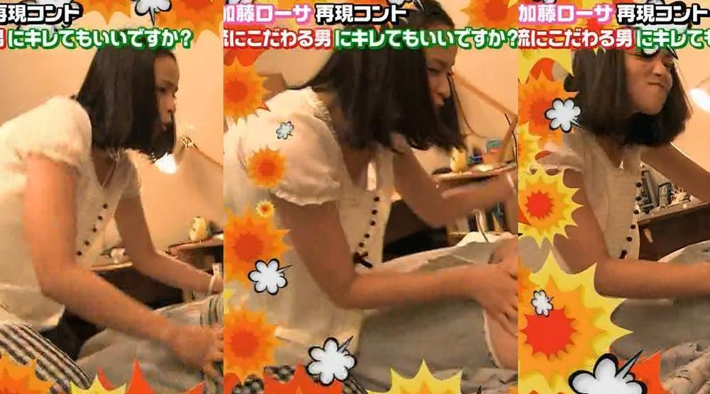 加藤ローサ 胸チラ・ブラ紐キャプ画像(エロ・アイコラ画像)