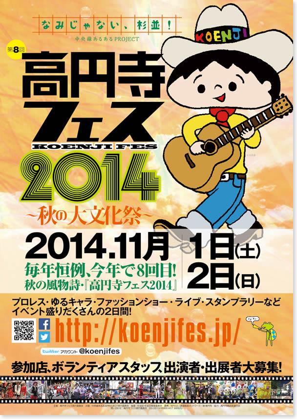 高円寺フェス2014ポスター