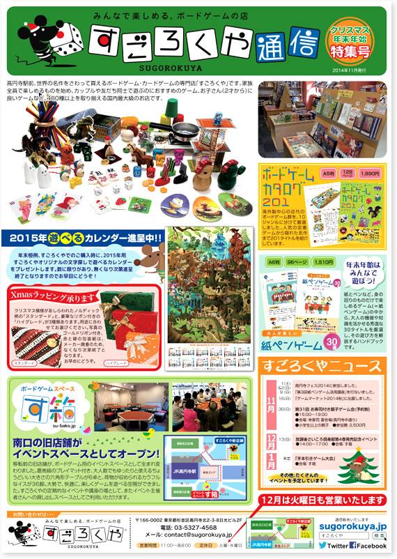2014-11-23すごろくや通信オモテ面