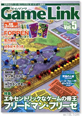 ゲームリンクVol.5:表紙