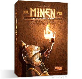ザヴァンドールの鉱山:箱