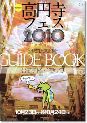 高円寺フェス2010:ガイドブック