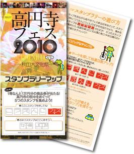 高円寺フェス2010:スタンプラリーマップ
