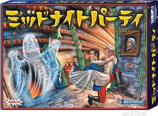 ミッドナイトパーティ:日本語版の箱