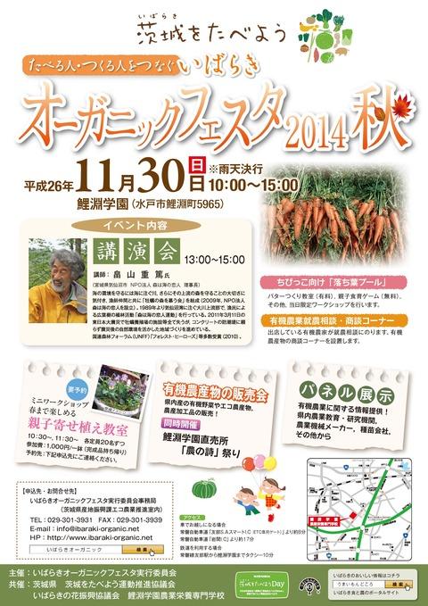 organicfesta2014