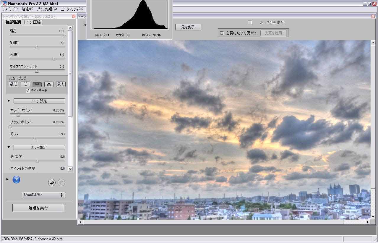 Photomatix Pro 3.2 (32 bits) 20101115 222858