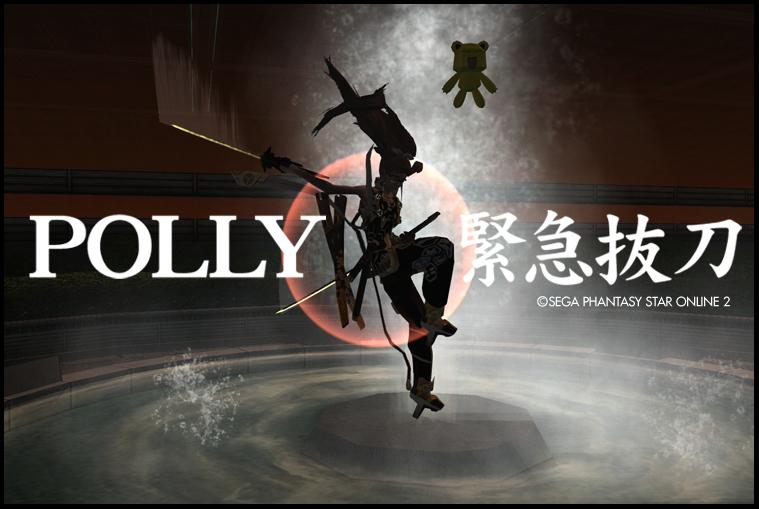 polly_katana20140128.jpg