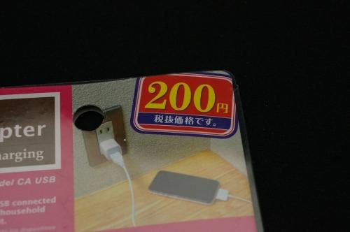 Daiso_USB-AC_Adapter_003.jpg
