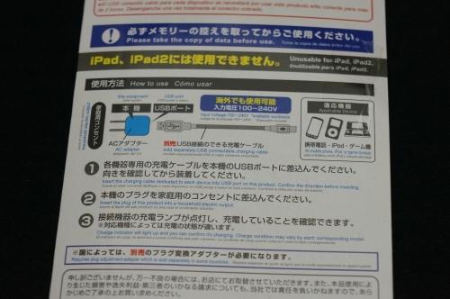 Daiso_USB-AC_Adapter_005.jpg