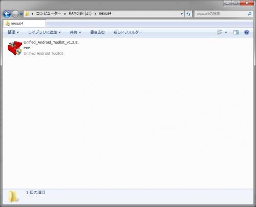 Google_nexus4_root_002.png