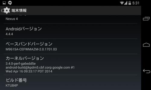 Google_nexus4_root_201.png