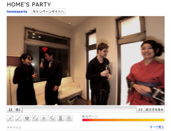 homes_party_005.png
