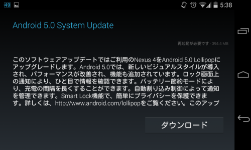 nexus4_lollipop_root_001.png