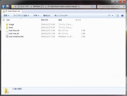 nexus4_lollipop_root_003.png