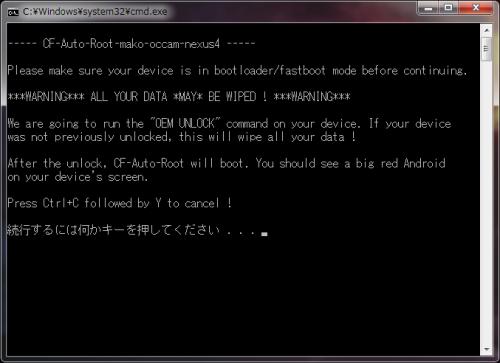 nexus4_lollipop_root_005.png