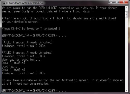 nexus4_lollipop_root_006.png