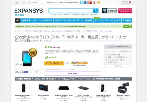nexus7_2012_expansys_002.png