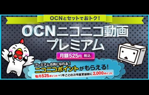 ocn_niconico_premium_000.png