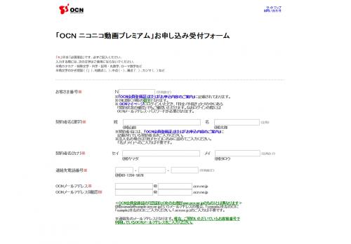 ocn_niconico_premium_003.png