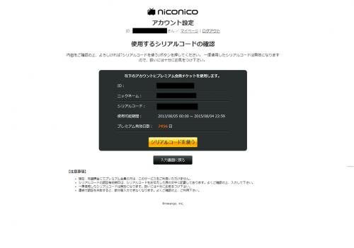 ocn_niconico_premium_010.png