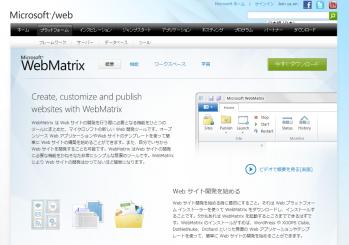 webmatrix_001.png