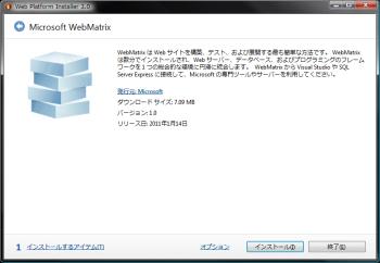 webmatrix_003.png