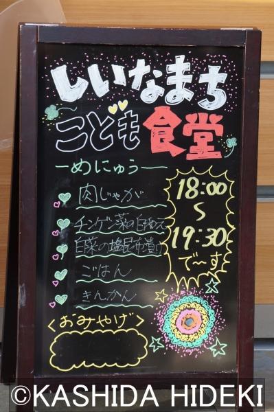 椎名町こども食堂の看板