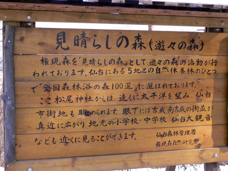 松尾神社側の看板
