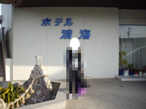 二見温泉 ホテル清海(きよみ)