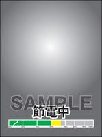 bc8_setsuden.jpg